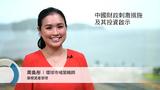 中國財政刺激措施及其投資啟示