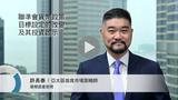 聯準會貨幣政策目標設定的改變及其投資啟示