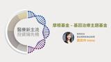 基因治療趨勢正夯!投資醫學大未來